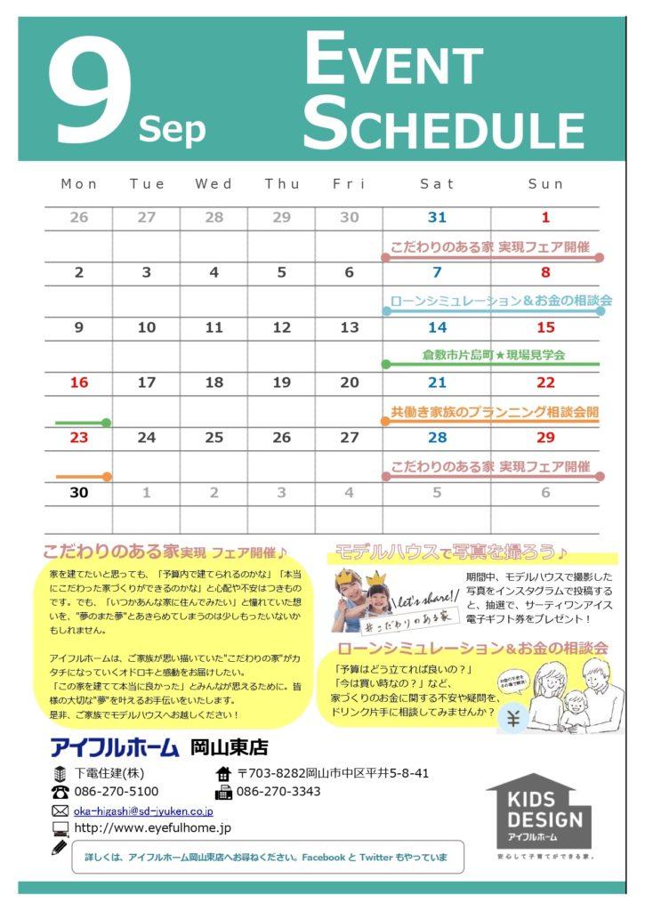 2019.9月イベントカレンダー岡山東店_page-0001