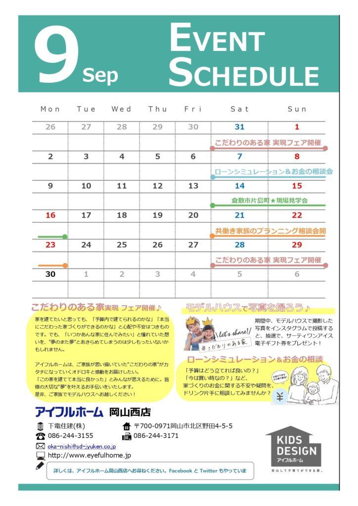 2019.9月イベントカレンダー岡山西_page-0001