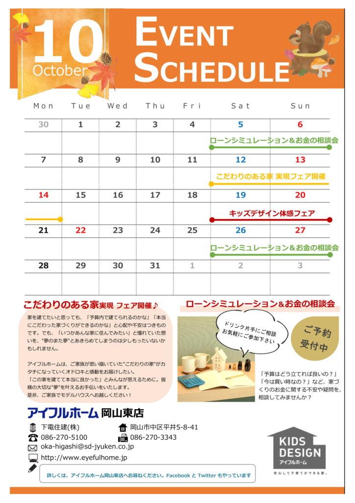 2019.10月イベントカレンダー岡山東