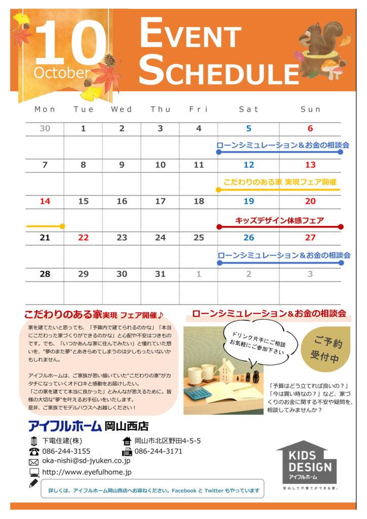 2019.10月イベントカレンダー岡山西