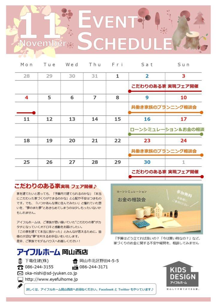 2019.11月イベントカレンダー岡山西店