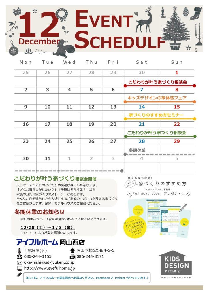 2019.12月イベントカレンダー岡山西